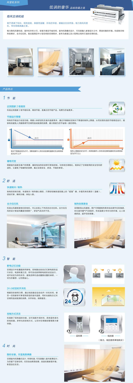 格力商业空调·隐风空调机组
